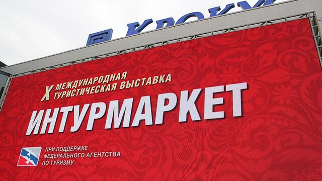Altai region for the seventh consecutive year will be a Strategic partner of the exhibition  «Intourmarket»